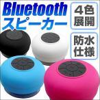 ワイヤレススピーカー 防水スピーカー お風呂 Bluetooth ブルートゥース ハンズフリー