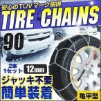 タイヤ チェーン 金属 チェーン スノー タイヤチェーン 簡易