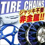 タイヤチェーン 1セット(2本分) 非金属 TPU樹脂製 スノーチェーン カーチェーン 着け外し簡単