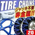 タイヤチェーン 非金属 スノーチェーン カーチェーン R12 R13 20サイズ