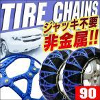 非金属タイヤチェーン 非金属チェーン ゴムチェーン