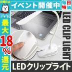 LED デスクライト クリップライト USB充電式 タッチパネル 3段階調光
