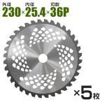 (5枚セット)草刈 チップソー 草刈機用 替え刃 230mm×36P (クーポン配布中)