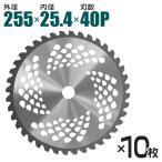 (10枚セット)草刈 チップソー 草刈機用 替え刃 255mm×40P (最大2000円クーポン配布中)
