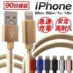 iphone ケーブル 2本セット ライトニングケーブル Apple 急速充電対応 データ転送 断線しづらい 頑丈 ナイロン素材 充電ケーブル