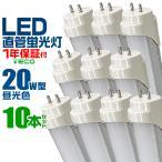 ショッピングLED LED蛍光灯 20W 10本セット 直管 LED蛍光灯 昼光色 58cm SMD 蛍光灯 グロー式工事不要 1年保証付き