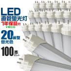 ショッピングLED LED蛍光灯 20W 直管 LED蛍光灯 昼光色 58cm SMD 蛍光灯 グロー式工事不要 1年保証付き 100本セット