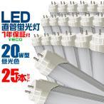 ショッピングLED LED蛍光灯 20W 直管LED蛍光灯 昼光色 58cm SMD 蛍光灯 工事不要  25本セット