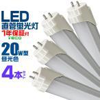 ショッピングLED LED蛍光灯 20W 直管LED蛍光灯 昼光色 58cm SMD 蛍光灯 工事不要  4本セット