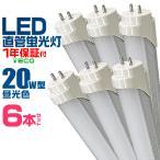 ショッピングLED LED蛍光灯 20W 直管LED蛍光灯 昼光色 58cm SMD 蛍光灯 工事不要  6本セット