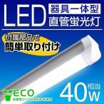 ショッピングLED LED蛍光灯 40W 直管 器具一体型  led蛍光灯 40w形 昼光色 120cm