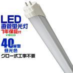 ショッピングLED LED蛍光灯 40W 直管 120cm  昼光色 SMD グロー式 工事不要 1年保証付き