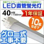 ショッピングLED LED蛍光灯 40W 直管LED蛍光灯 昼光色 120cm SMD 蛍光灯 工事不要 (10本セット)