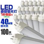 ショッピングLED LED蛍光灯 40W 直管LED蛍光灯 昼光色 120cm SMD 蛍光灯 工事不要 (100本セット)