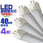 ショッピングLED LED蛍光灯 40W 直管LED蛍光灯 昼光色 120cm SMD 蛍光灯 工事不要 (4本セット)