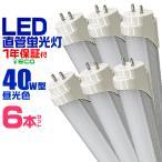 ショッピングLED LED蛍光灯 40W 直管LED蛍光灯 昼光色 120cm SMD 蛍光灯 工事不要 (6本セット) (クーポン配布中)