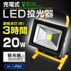 LED投光器 20W 200W相当 充電式 防水 バッテリー搭載 コンセント シガーソケット対応 昼光色 (クーポン配布中)