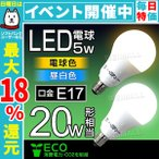 ショッピングLED LED電球 5W 20W形  E17 一般電球 電球色 昼白色 LEDライト ledランプ 省エネ