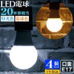 ショッピングLED LED電球 5W 20W形  E17 一般電球 電球色 昼白色 LEDライト ledランプ 省エネ 4個セット