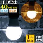 ショッピングLED LED電球 8W 40W形  E26 一般電球 電球色 昼白色 LEDライト ledランプ 省エネ