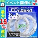 ショッピングLED LED蛍光灯 丸型 30W形 消費電力9W クリア グロー式 工事不要