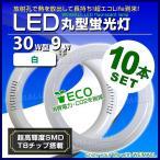 ショッピングLED LED蛍光灯 丸型 30W形 消費電力9W ホワイト グロー式 工事不要 10本セット (クーポン配布中)