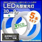 ショッピングLED LED蛍光灯 丸型 30W形 消費電力9W ホワイト グロー式 工事不要 5本セット (クーポン配布中)