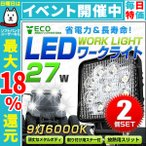 LED作業灯 ワークライト 27W LED投光器 12V/24V 対応 広角 防水 (2個セット) (クーポン配布中)