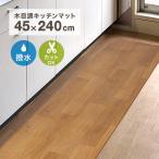 キッチンマット 拭ける 240×45 防水 �