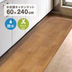 キッチンマット 拭ける 240×60 防水 �