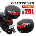 バイク リアボックス 30L リアボックス トップケース バイクボックス バイク用ボックス 着脱可能式 30リットル 大容量