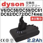 ダイソン バッテリー ネジ式 掃除機 dyson DC58 DC59 DC61 DC62 DC74 互換 2200mAh 大容量 掃除機部品 アクセサリー