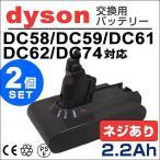 ダイソン バッテリー ネジ式 掃除機 dyson V6 DC58 DC59 DC61 DC62 DC72 DC74 互換 2200mAh 大容量 2個セット 掃除機部品 アクセサリー