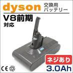 ダイソン バッテリー ネジ式 掃除機 dyson V8前期 互換 3000mAh 3.0Ah 大容量 掃除機部品 アクセサリー