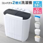 洗濯機 一人暮らし 3.6kg コンパクト