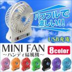 扇風機 USB ミニ扇風機 卓上 おしゃれ USB扇風機 携帯扇風機 ファン ハンディ扇風機 充電式 3段階風量調節 熱中症対策グッズ