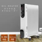オイルヒーター 9枚フィン 省エネ 静音 ヒーター 暖房 6畳〜8畳 対応 安全 3段階切替式 1年保証付