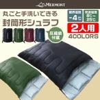 寝袋 封筒型 -4℃ 二人用 枕付き 暖かい キャンプ 冬用 軽量 登山 ツーリング アウトドア 車中泊 緊急用 防災 カーキ ブラック