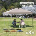 テント タープテント ワンタッチテント タープ スクエア 日よけ サンシェード 3×3m キャンプ アウトドア用  専用バッグ付き