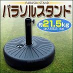 パラソルベース 21kg 注水式 パラソルスタンド プラパラソルスタンド (クーポン配布中)