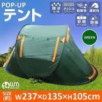 テント ワンタッチ テント フルクローズ テント 1人用 2人用 簡易テント ポップアップテント キャンプ テント ワンタッチ