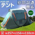 テント ワンタッチ テント フルクローズ テント 2人用 3人用 簡易テント ポップアップテント キャンプ テント ワンタッチ