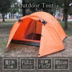 テント 2人〜3人用 キャンプ キャンピングテント ツーリングテント ドーム型テント 防水の画像