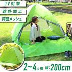 ワンタッチテント 2人〜3人用 キャンプ テント ツーリングテント 防水 サンシェード ドーム型テント 夏処