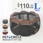 ショッピングサークル ペット サークル 折りたたみ ポータブル ケージ 八角形メッシュ Lサイズ 犬 猫 (クーポン配布中)