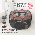 ペットゲージ サークル 折りたたみ 小型犬 ポータブル ケージ 八角形 メッシュ Sサイズ 犬 猫 ペットサークル