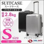 スーツケース Sサイズ キャリーバッグ 軽量 ファスナータイプ 小型 1泊〜3泊用 30L 旅行用品
