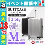 スーツケース Mサイズ キャリーバッグ 軽量 大型 大容量 5泊〜7泊用 56L 旅行用品