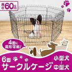 ペットゲージ ペットサークル 6面サークル 高さ60cm フェンス ケージ トレーニング 犬小屋