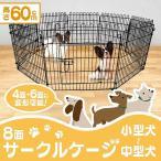 ペットサークル 8面サークル 高さ64cm ペットケージ ペットフェンス ケージ ゲージ サークル トレーニングサークル 犬用ケージ